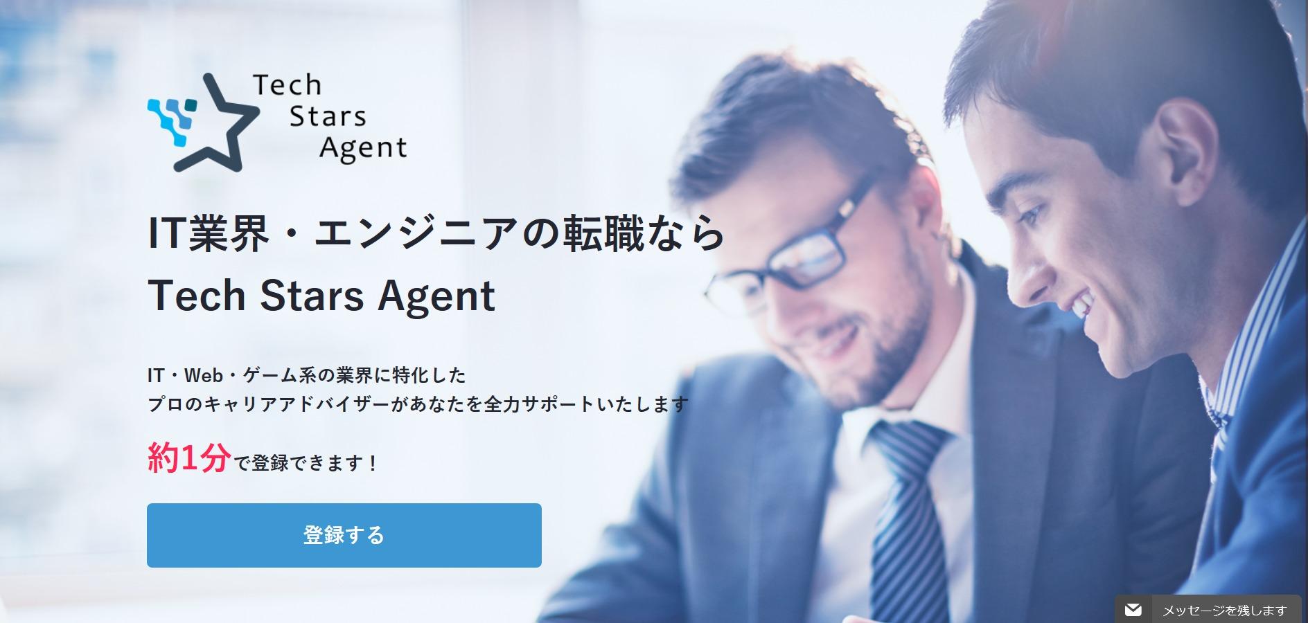 TechStarsAgent公式ページの画像