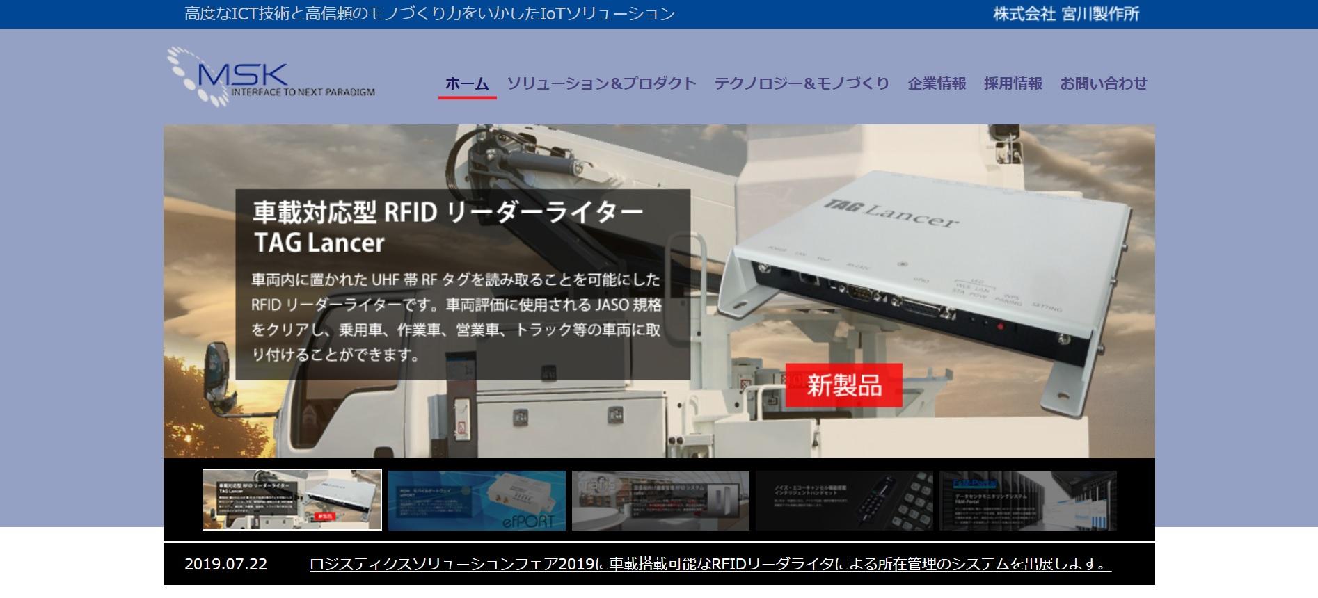 宮川製作所のトップ画像