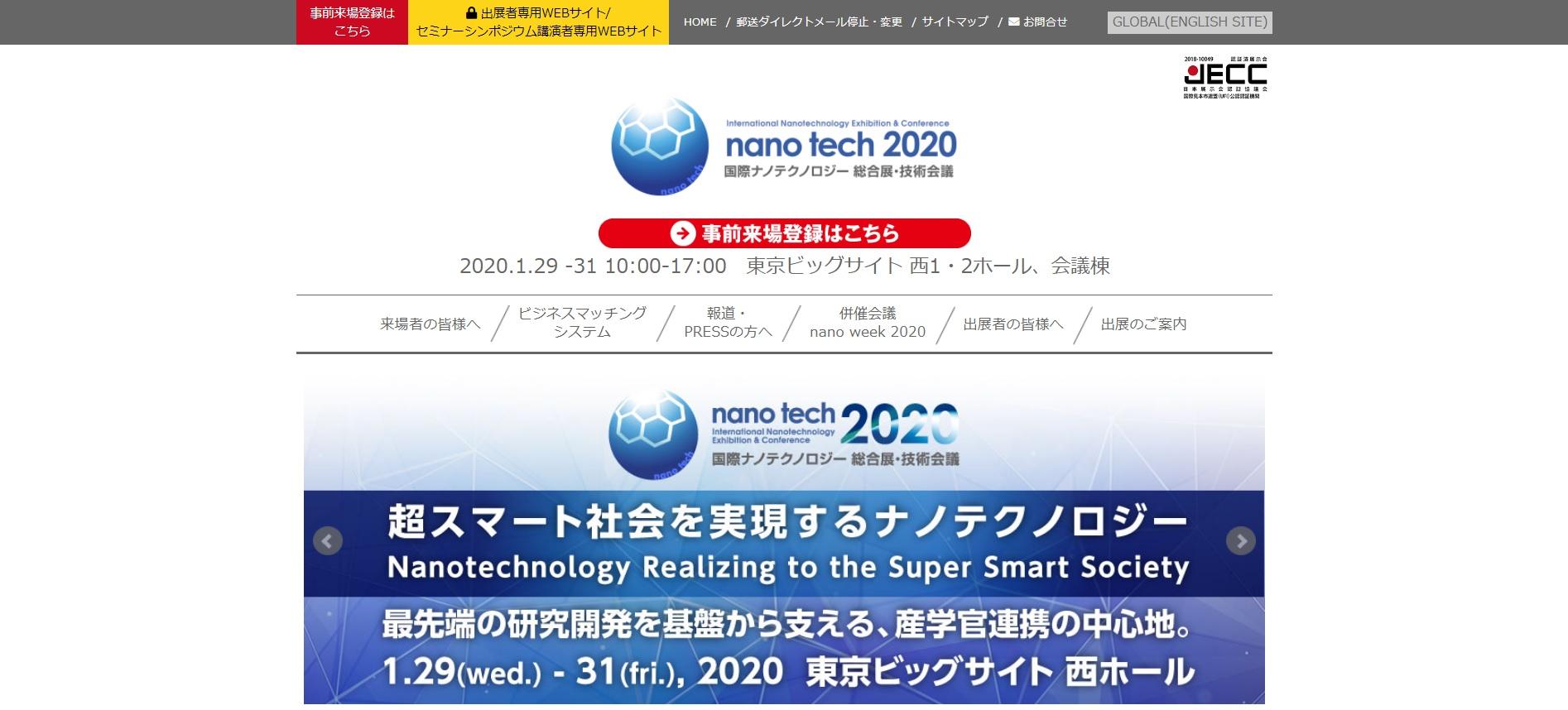 ナノテック2020公式ページ画像