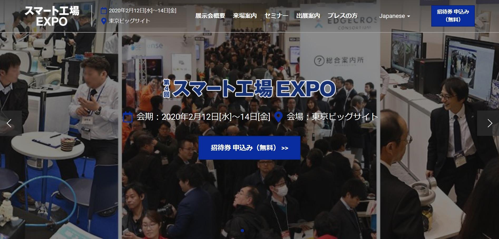 スマート工場EXPO2020公式サイト画像