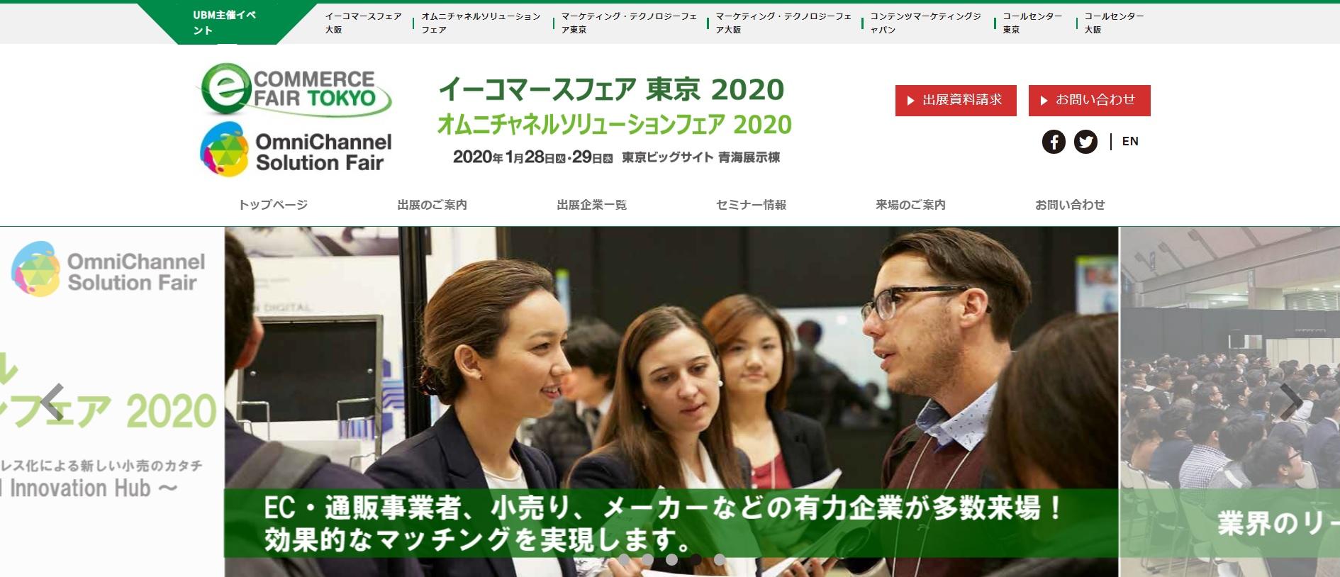 イーコマースフェア2020公式ページ画像