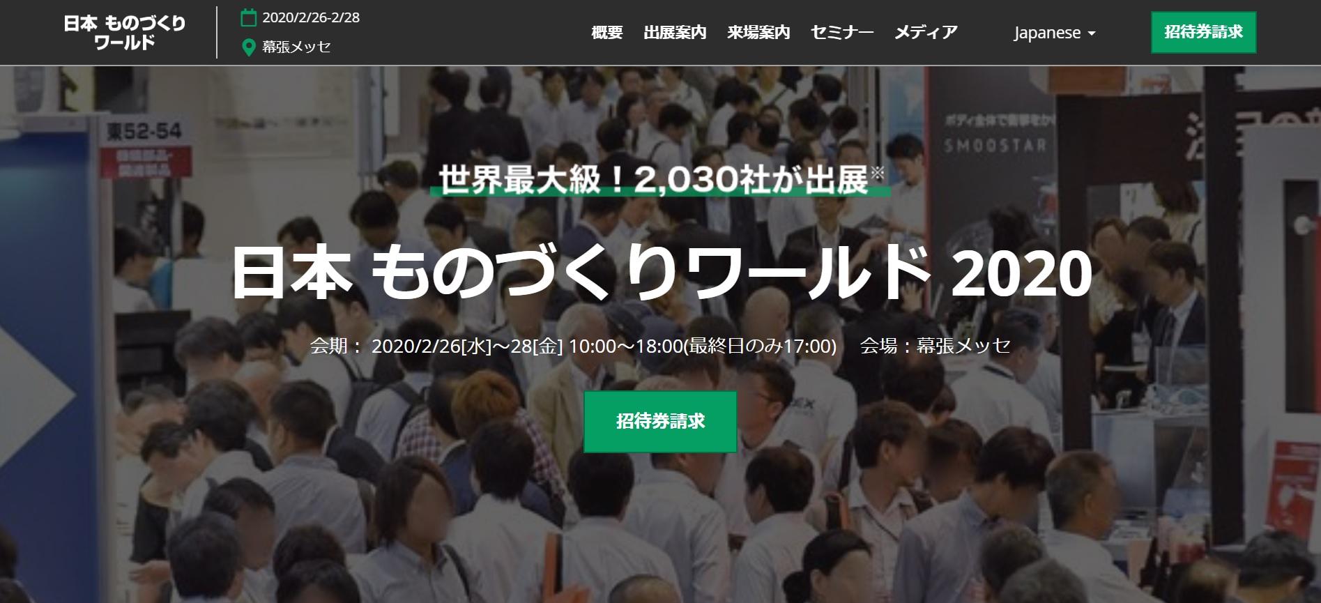 ものづくりワールド2020公式ページ画像