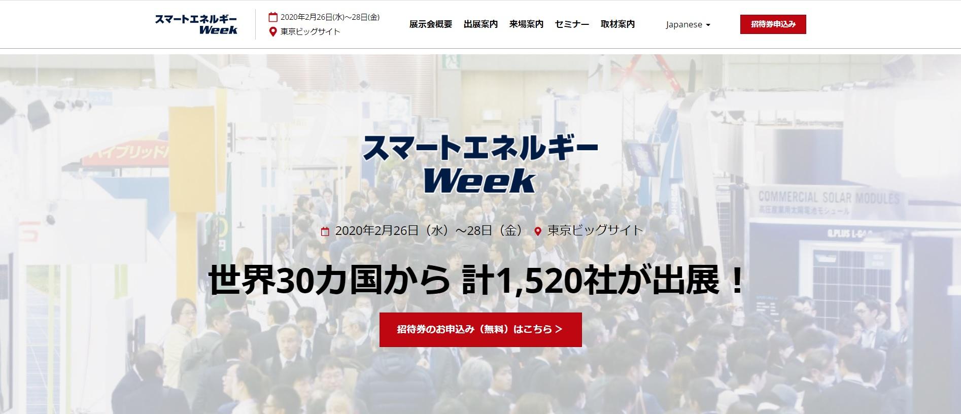 スマートエネルギーWEEK東京2020公式ページ画像