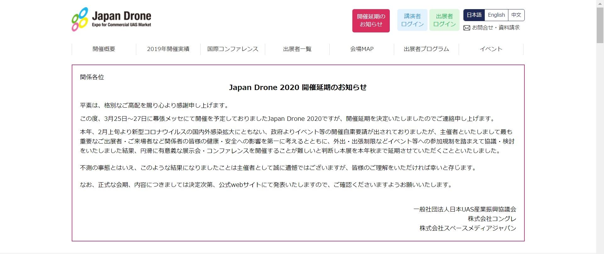 ジャパンドローン2020公式ページ画像