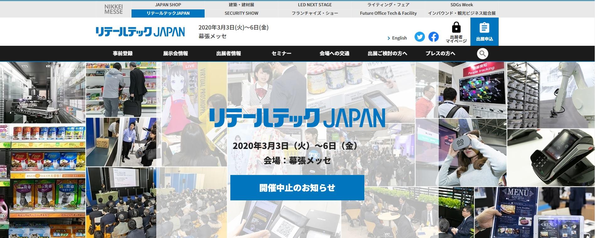 リテールテックジャパン2020公式ページ画像
