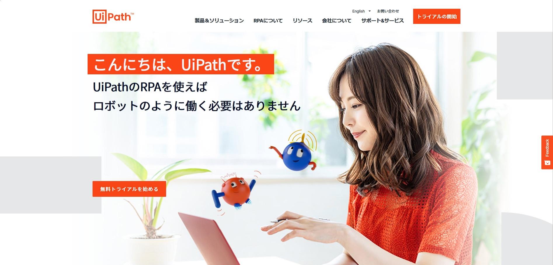 UiPath公式ページ画像