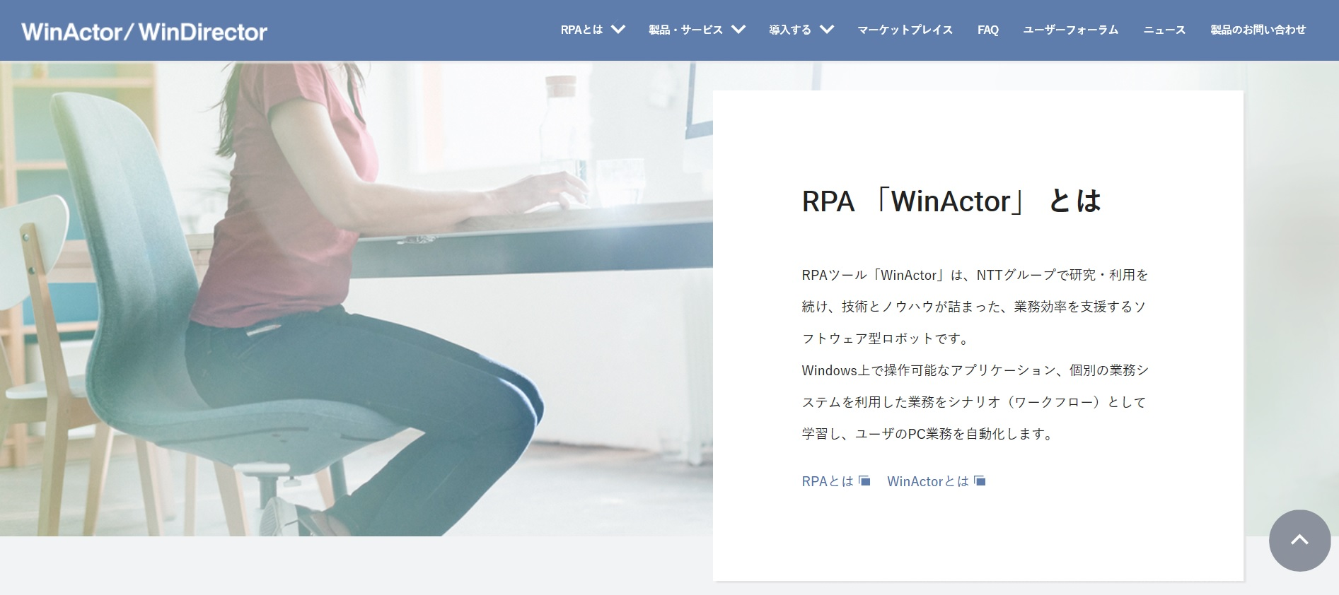 WinActor公式ページ画像