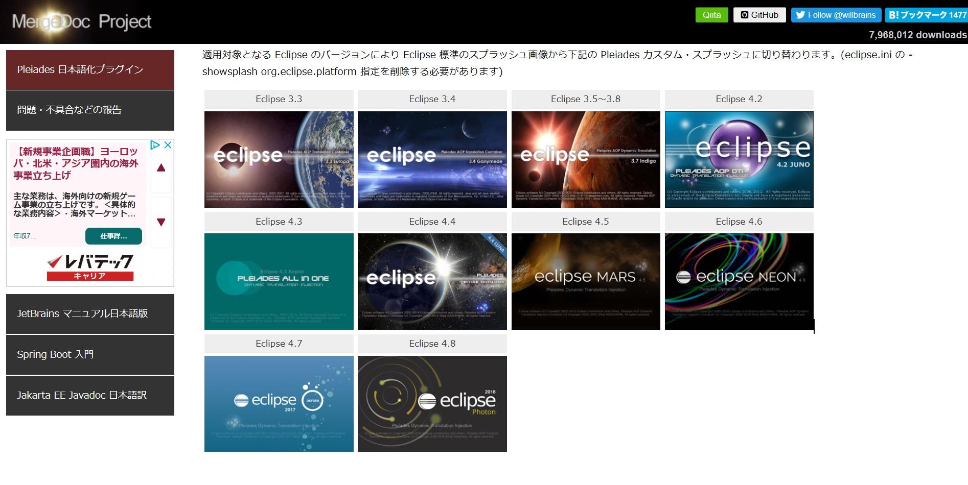 eclipse-Pleiades公式ページ画像