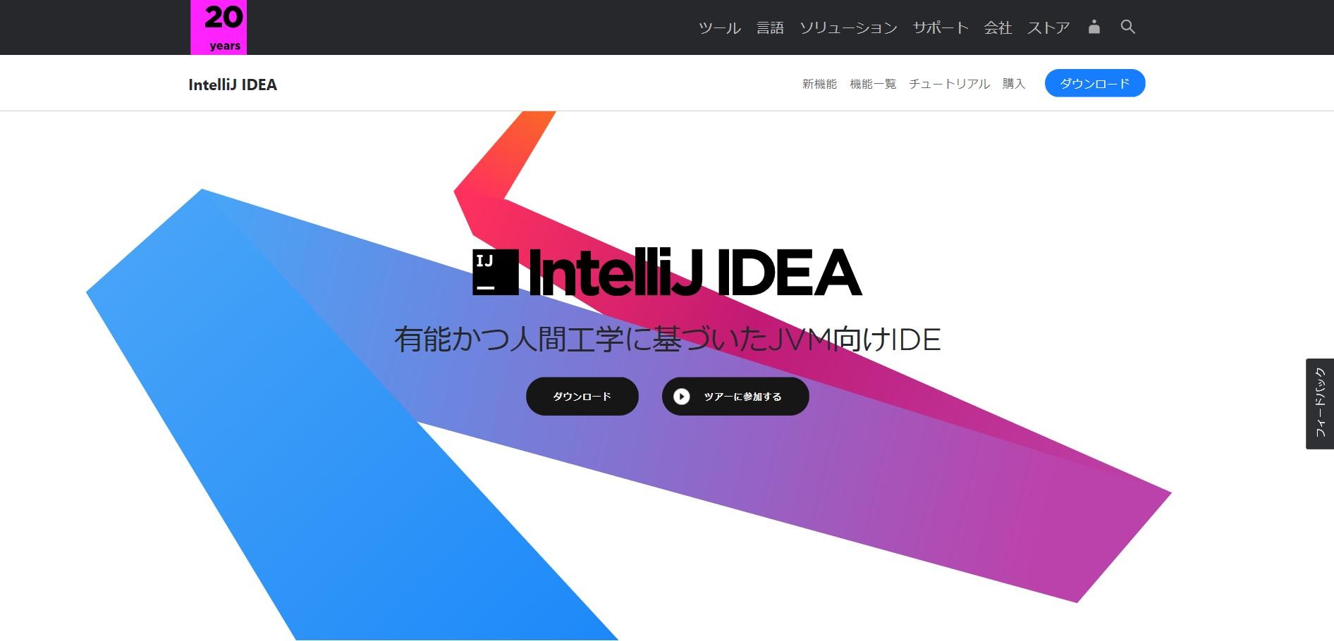 IntelliJ IDEA公式ページ画像