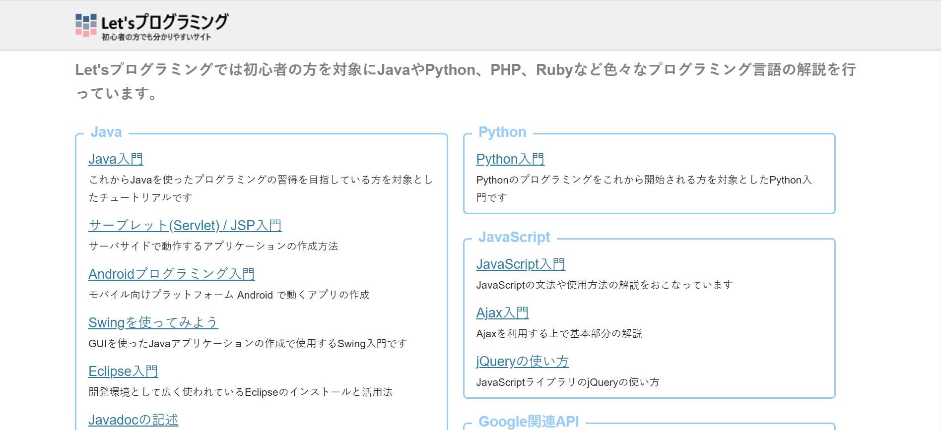 lett'sプログラミング公式ページ画像