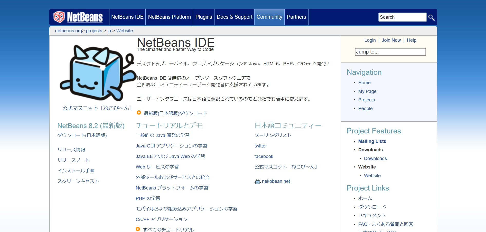 NetBeans公式ページ画像