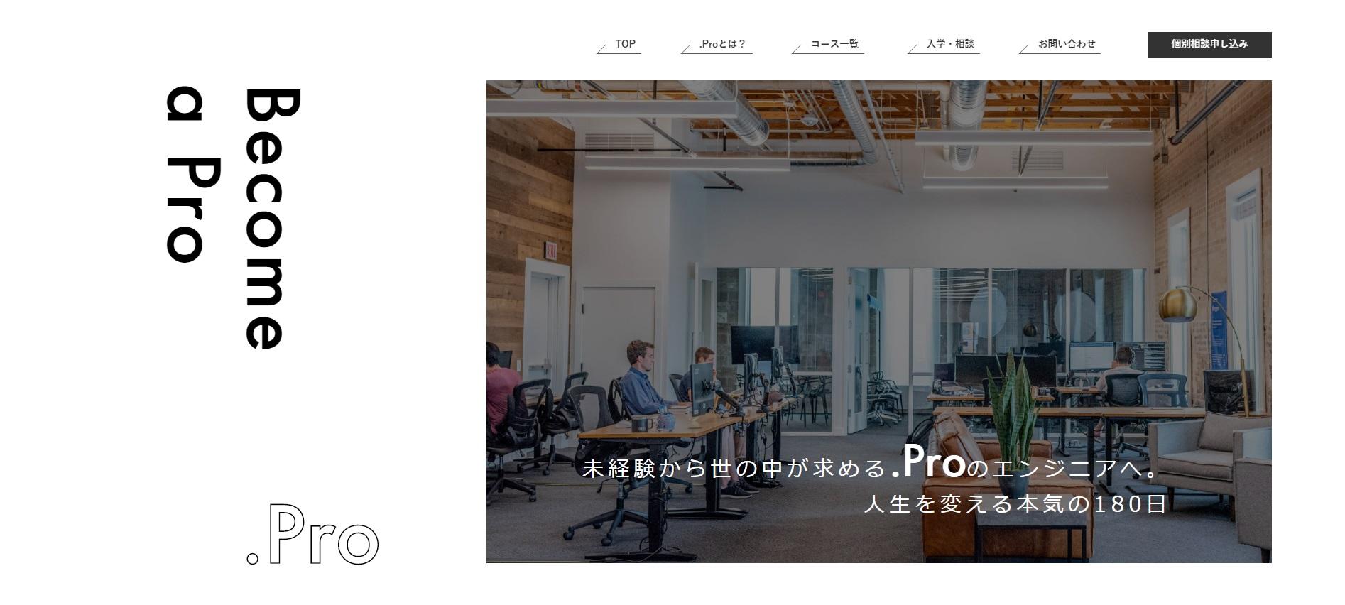 .pro公式ページ画像