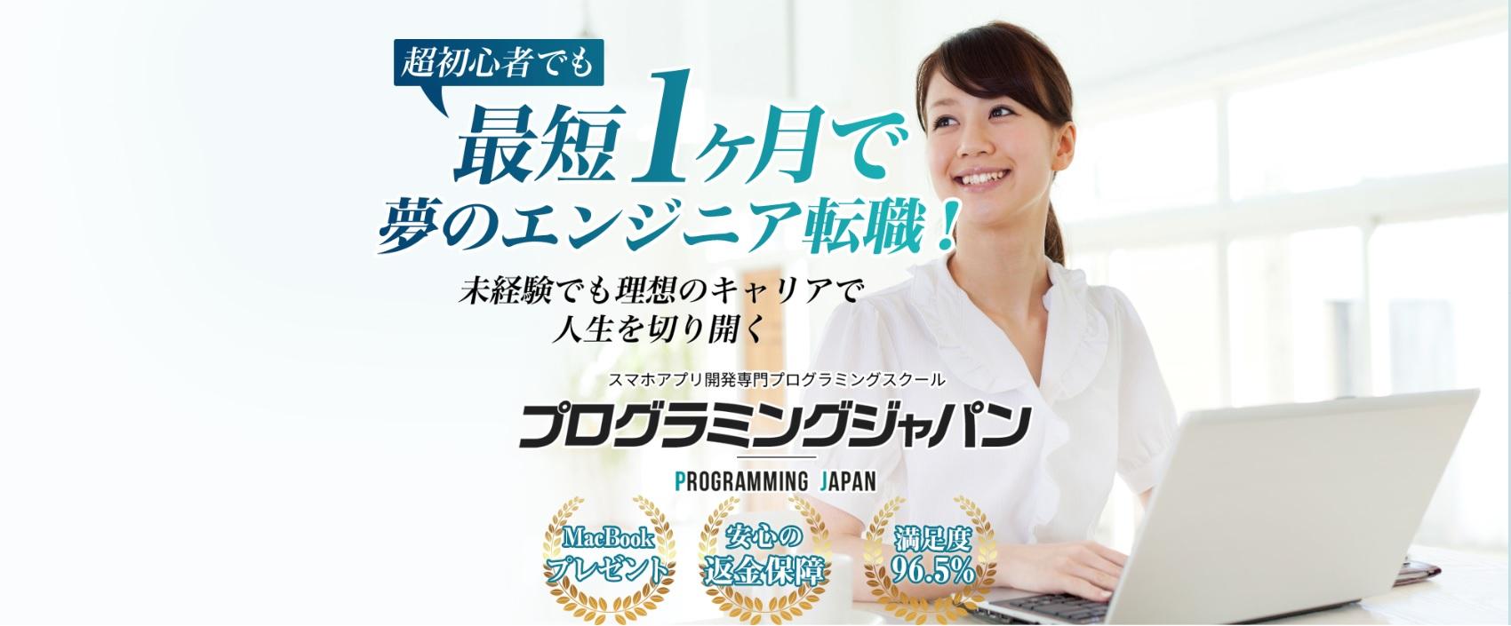 プログラミングジャパン公式ページ画像