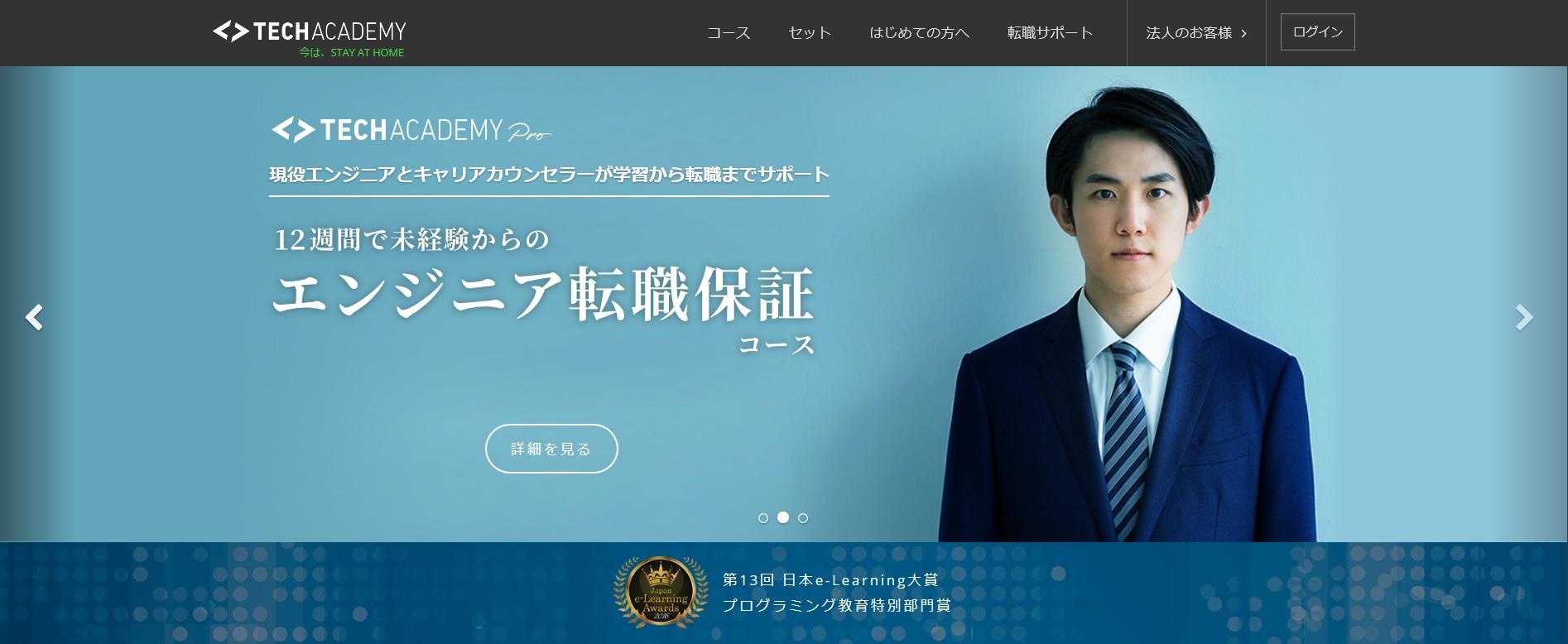 techacademy pro公式ページ画像
