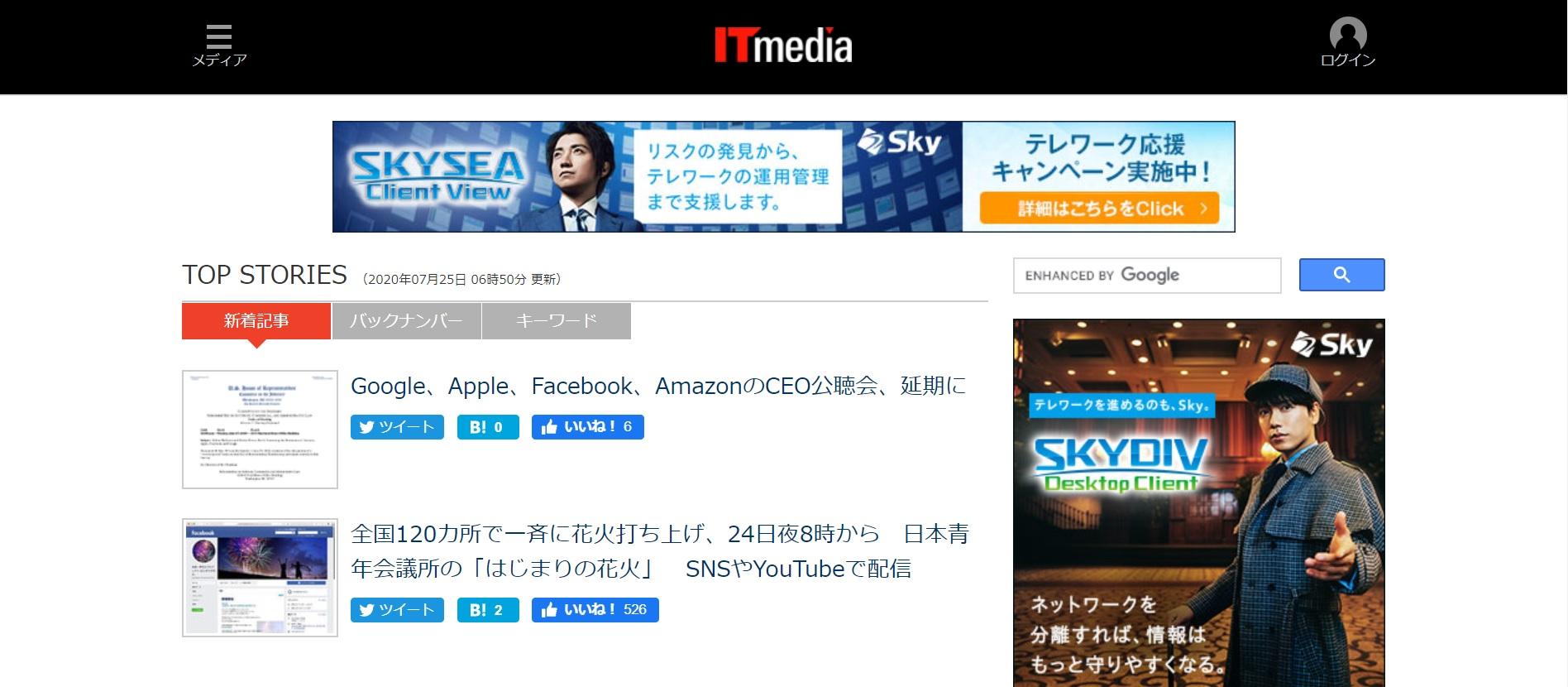itメディアTOPページ画像