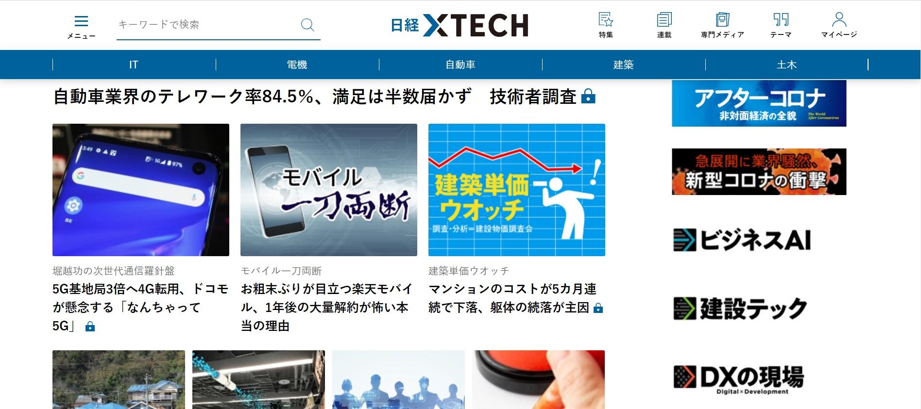 日経クロステックTOPページ画像